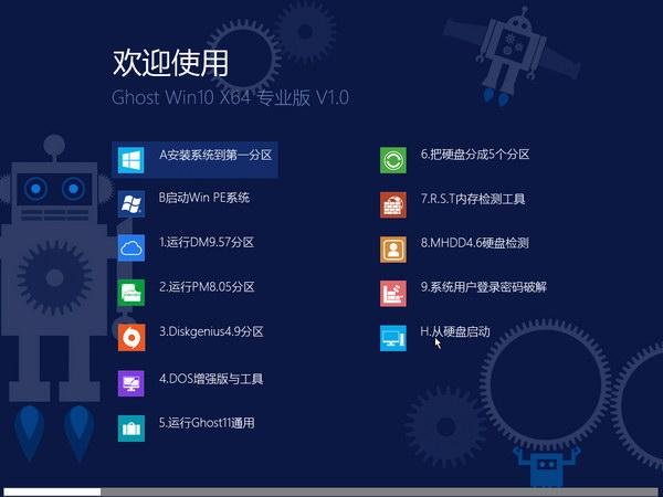 GHOST WIN10 X64 专业版 V2017.07(64位)