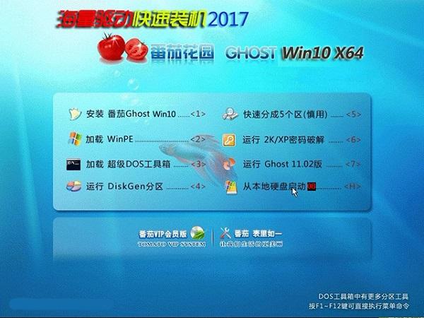 番茄花园GHOST WIN10 X64 专业版 V2017.07(64位)