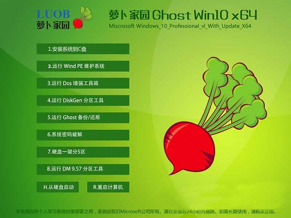 萝卜家园GHOST WIN10 X64 专业版 V2017.07(64位)