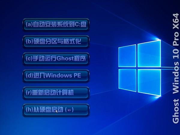 系统之家GHOST WIN10 X64 专业版 V2017.07(64位)