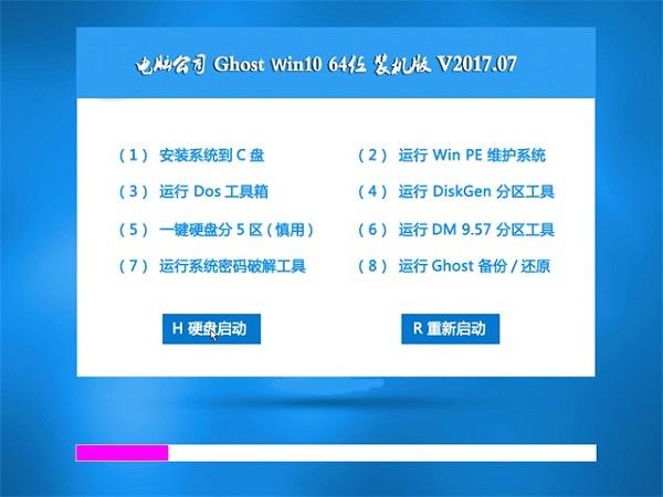 电脑公司GHOST WIN10 X64 专业版 V2017.07(64位)