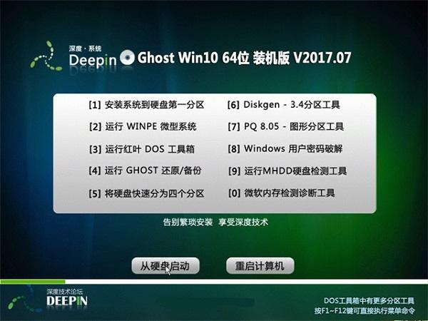 深度技术GHOST WIN10 X64 专业版 V2017.07(64位)