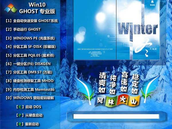 风林火山GHOST WIN10 X64 专业版 V2017.07(64位)
