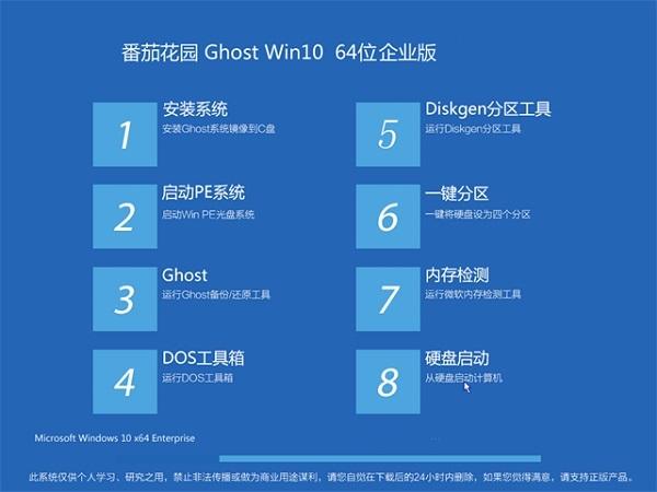 番茄花园GHOST WIN10 X64 企业版 V2017.07(64位)