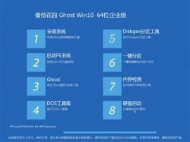 GHOST WIN10 X64 企业版 V2017.09(64位)