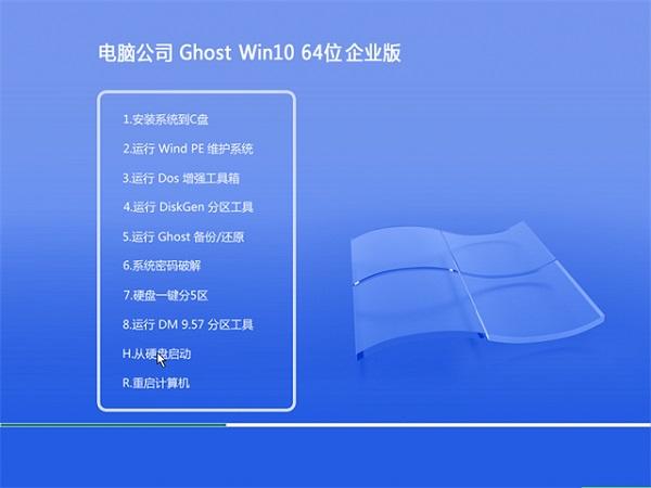 电脑公司GHOST WIN10 X64 企业版 V2017.07(64位)