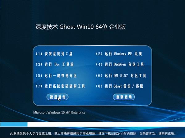 深度技术GHOST WIN10 X64 企业版 V2017.07(64位)