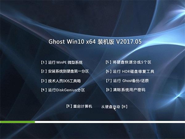 技术员联盟GHOST WIN10 X64 企业版 V2017.07(64位)