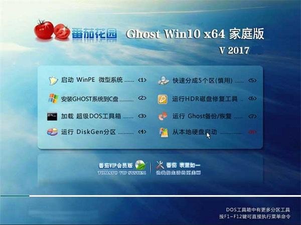 番茄花园GHOST WIN10 X64 家庭版 V2017.08(64位)