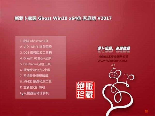 萝卜家园GHOST WIN10 X64 家庭版 V2017.08(64位)