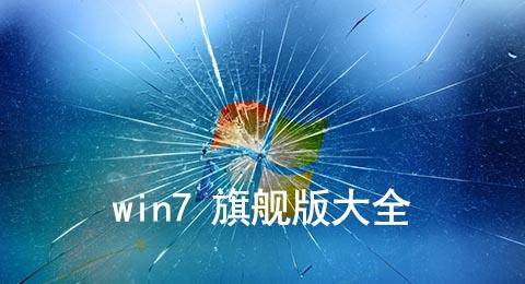 windows7下载大全