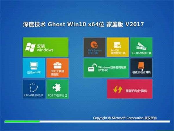 深度技术GHOST WIN10 X64 家庭版 V2017.08(64位)
