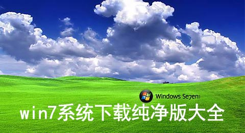win7系统下载纯净版大全