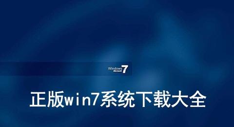 正版win7系统下载大全