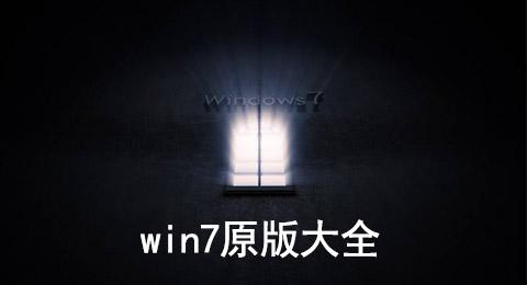 win7原版大全