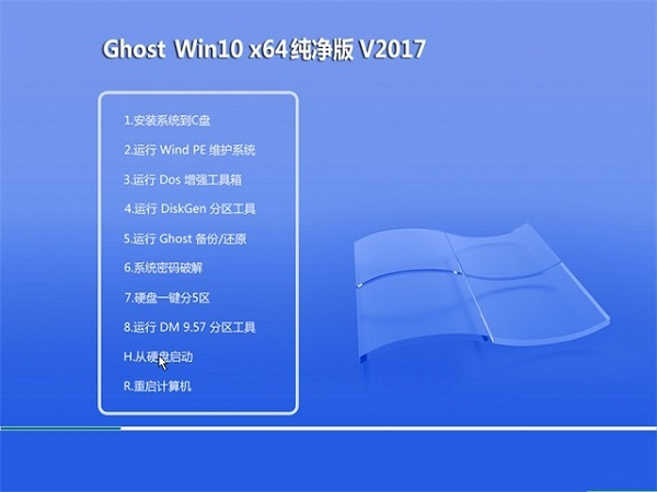 GHOST WIN10 X64 纯净版 V2017.08(64位)