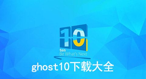 ghost10下载大全