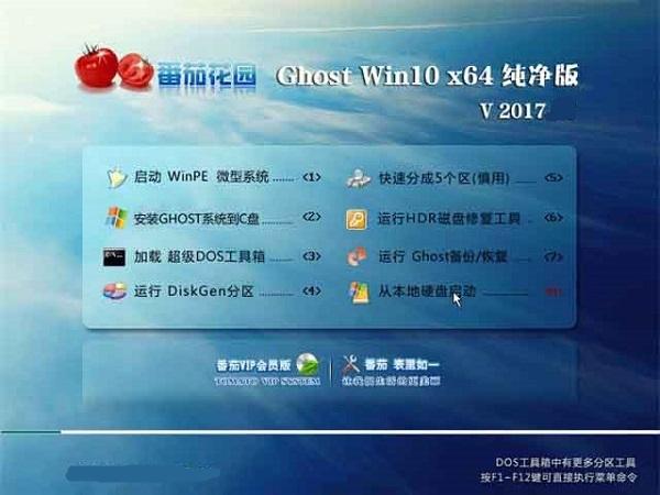 番茄花园GHOST WIN10 X64 纯净版 V2017.08(64位)