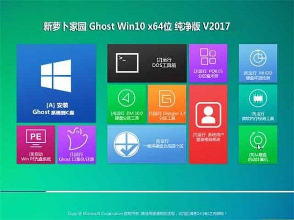 萝卜家园GHOST WIN10 X64 纯净版 V2017.08(64位)