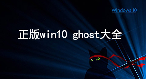 正版win10 ghost大全