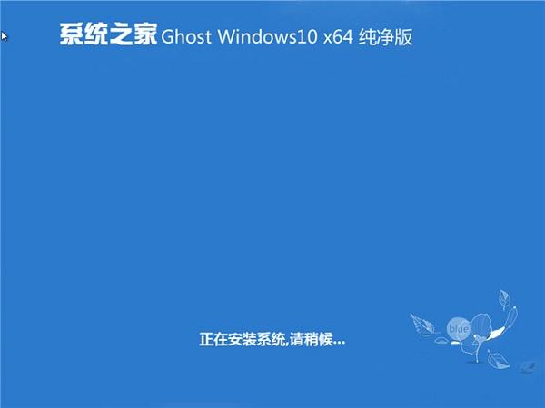 系统之家GHOST WIN10 X64 纯净版 V2017.08(64位)