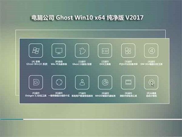 电脑公司GHOST WIN10 X64 纯净版 V2017.08(64位)