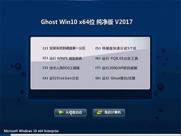 风林火山GHOST WIN10 X64 纯净版 V2017.08(64位)