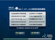 深度技术win7 iso镜像安装,win7 iso镜像安装步骤