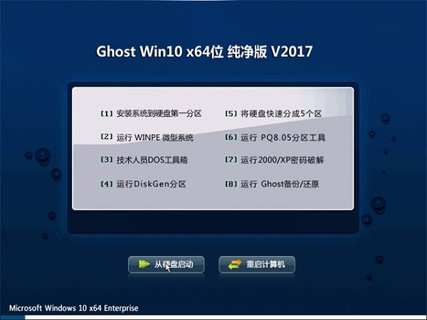 青苹果家园GHOST WIN10 X64 纯净版 V2017.08(64位)