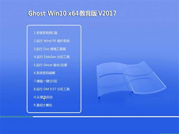 GHOST WIN10 X64 教育版 V2017.08(64位)