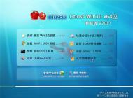番茄花园GHOST WIN10 X64 教育版 V2017.08(64位)