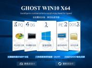 系统之家GHOST WIN10 X64 教育版 V2017.08(64位)