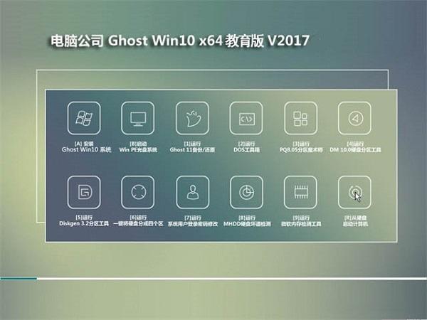 电脑公司GHOST WIN10 X64 教育版 V2017.08(64位)