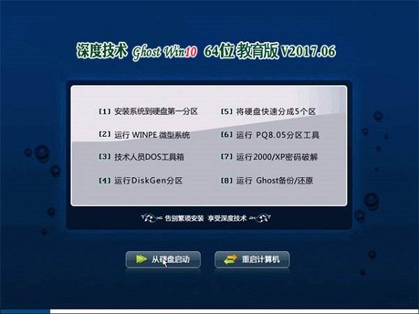 GHOST WIN10 X64 教育版 V2018.02(64位)