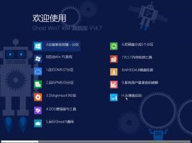 【Win7 64位精品】Ghost Win7 SP1 x64 旗舰版 V14.7(纯净版)