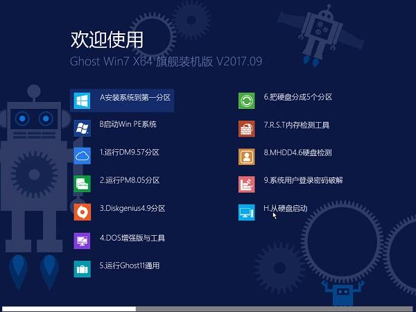【Win7 64位精品】Ghost Win7 SP1 x64 旗舰装机版 V2017.09