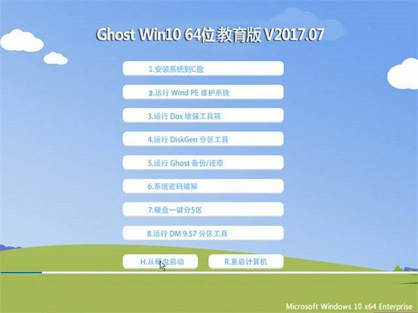 GHOST WIN10 X64 教育版 V2017.09(64位)