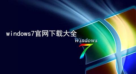 windows7官网下载大全