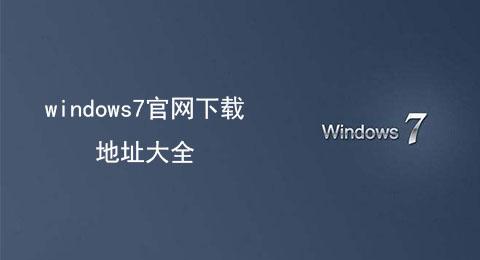 windows7官网下载地址大全