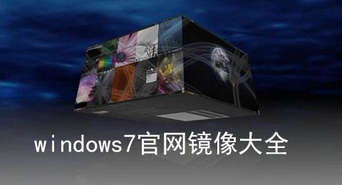 windows7官网镜像大全
