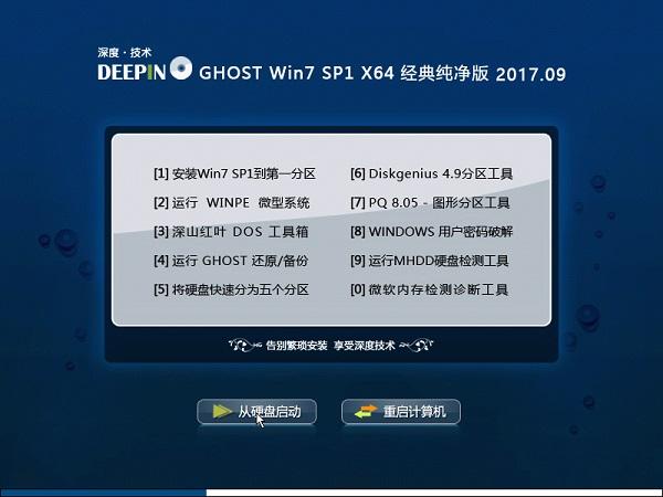 深度技术 GHOST WIN7 64位 经典纯净版V2017.09
