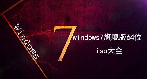 windows7旗舰版64位 iso大全