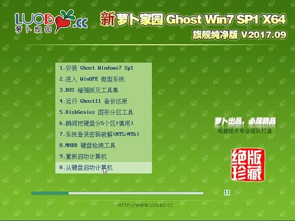 萝卜家园ghost win7 64位纯净版