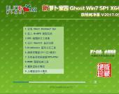萝卜家园 GHOST WIN7 SP1 64位 旗舰纯净版 V2017.09