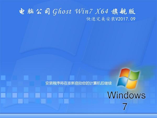 电脑公司ghost win7 64旗舰版