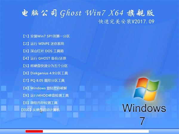 电脑公司 GHOST WIN7 SP1 X64 旗舰版 V2017.09