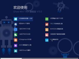 【Win7 64位精品】Ghost Win7 SP1 x64 旗舰版 V15.0(纯净版)