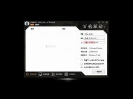 【Win7 64位精品】Ghost Win7 SP1 x64 旗舰版 V15.0(驱动加强版)
