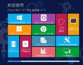 【win7 32位精品】 Ghost Win7 SP1 纯净版 V7.0(驱动增强版)