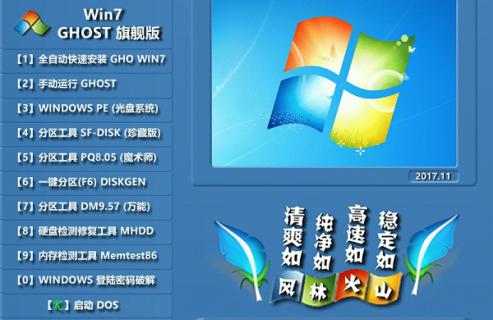风林火山 GHOST WIN7 SP1 X86 清爽纯净版V2017.11